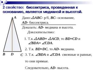 2 свойство: биссектриса, проведенная к основанию, является медианой и высотой