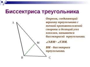 Биссектриса треугольника А В С М Отрезок, соединяющий вершину треугольника с