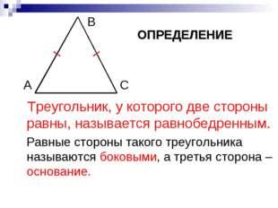 Треугольник, у которого две стороны равны, называется равнобедренным. Равные