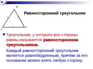 Треугольник, у которого все стороны равны,называется равносторонним треугольн