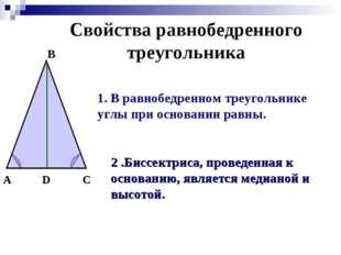 Свойства равнобедренного треугольника А С В 1. В равнобедренном треугольнике