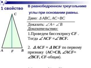 1 свойство Дано:  АВС, АС=ВС А В Доказать:  А=  В С Доказательство: F 1.Пр