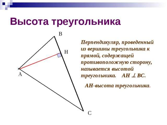 Высота треугольника А В С Н Перпендикуляр, проведенный из вершины треугольник...