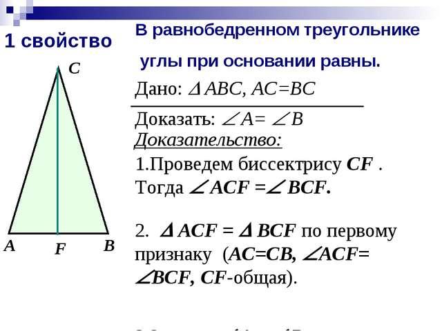 1 свойство Дано:  АВС, АС=ВС А В Доказать:  А=  В С Доказательство: F 1.Пр...