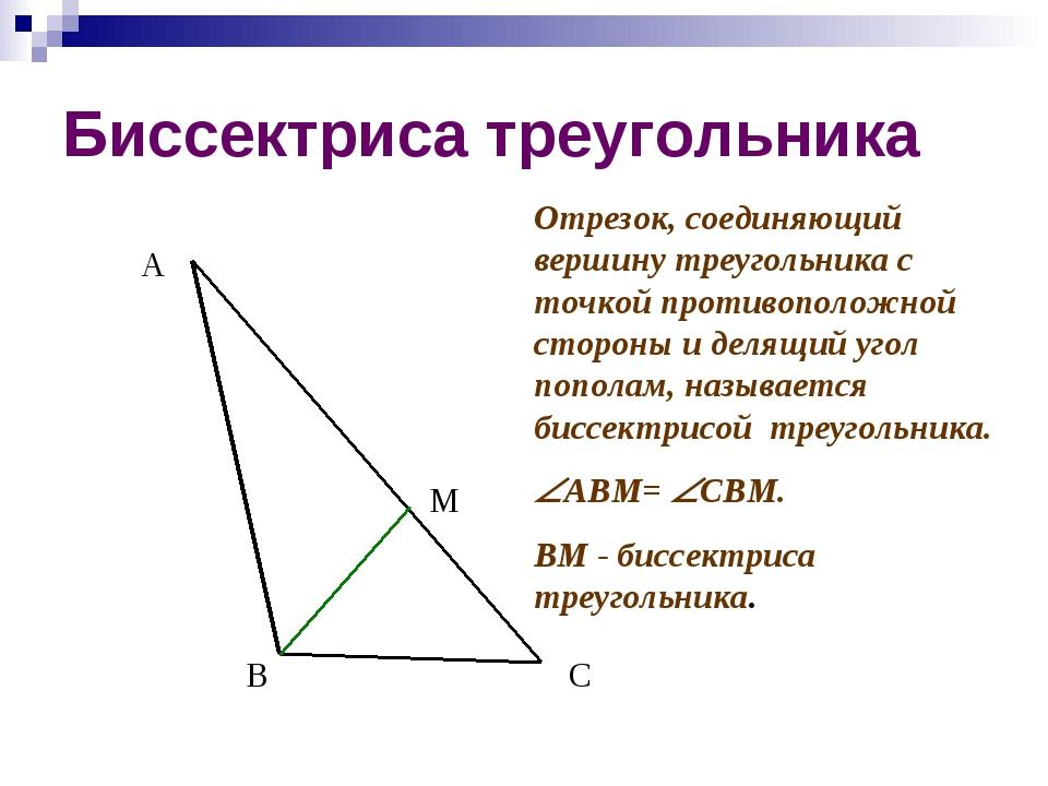 Биссектриса треугольника А В С М Отрезок, соединяющий вершину треугольника с...
