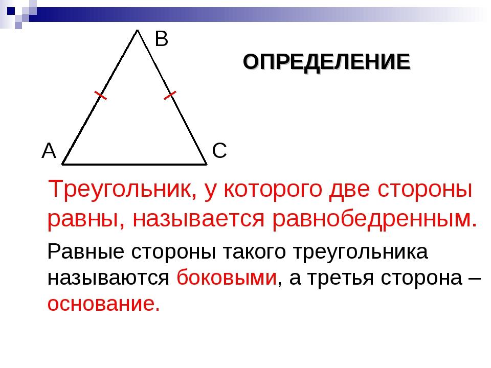 Треугольник, у которого две стороны равны, называется равнобедренным. Равные...