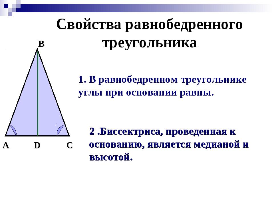 Свойства равнобедренного треугольника А С В 1. В равнобедренном треугольнике...