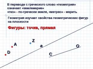 В переводе с греческого слово «геометрия» означает «землемерие» «гео» - по-гр