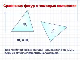 Сравнение фигур с помощью наложения Ф2 Ф2 Ф1 Ф1 = Ф2 Две геометрические фигур