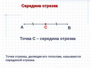 Середина отрезка А В Точка С – середина отрезка Точка отрезка, делящая его по