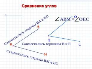 В М А Совместились вершины В и Е Совместились стороны ВА и ЕО Совместились ст