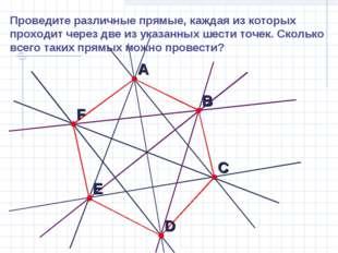 Проведите различные прямые, каждая из которых проходит через две из указанных