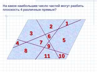 На какое наибольшее число частей могут разбить плоскость 4 различные прямые?