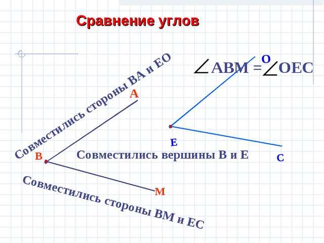 В М А Совместились вершины В и Е Совместились стороны ВА и ЕО Совместились ст...