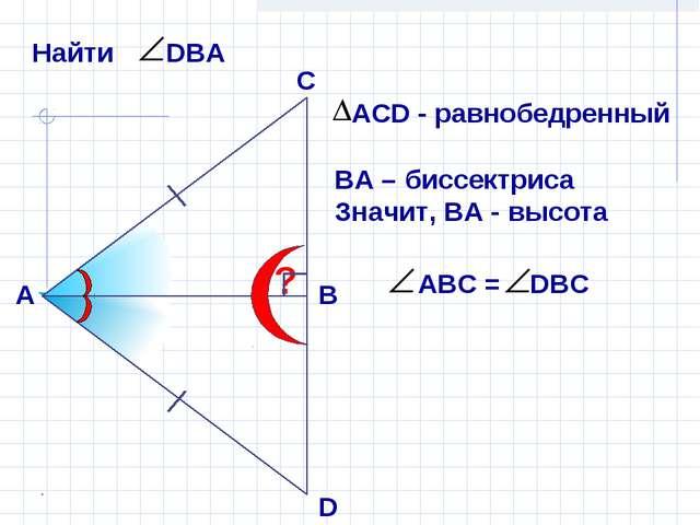 С А В D ? ВА – биссектриса Значит, ВА - высота
