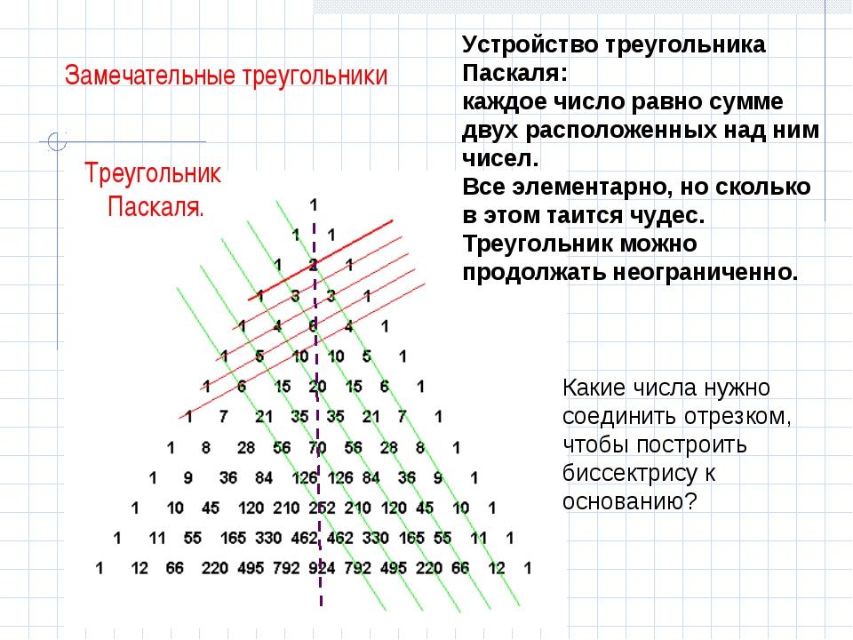 Треугольник Паскаля. Устройство треугольника Паскаля: каждое число равно сумм...