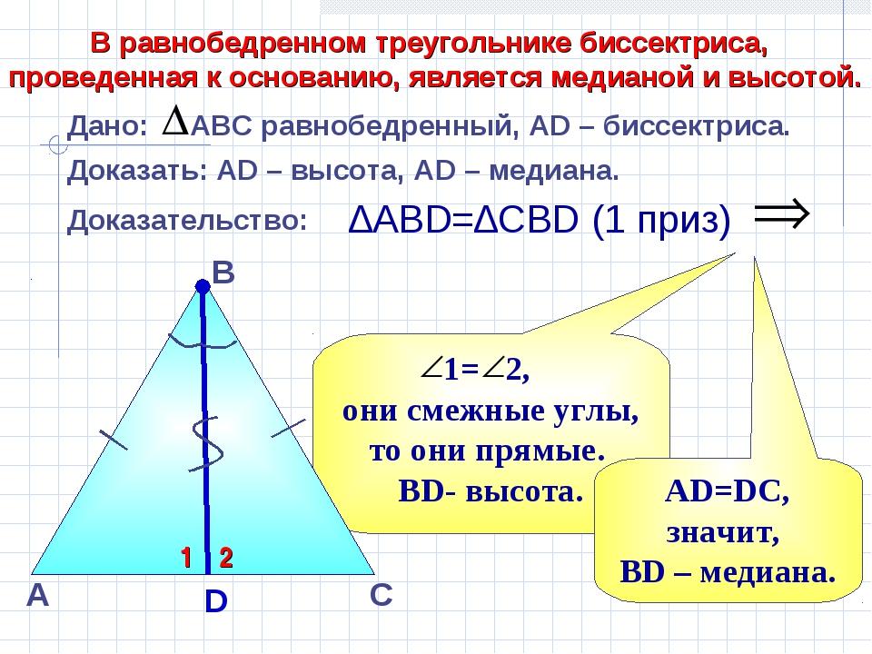 1= 2, они смежные углы, то они прямые. ВD- высота. А В Доказательство: ∆АВD=∆...