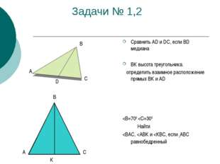 Задачи № 1,2 Сравнить АD и DС, если ВD медиана ВК высота треугольника. опреде