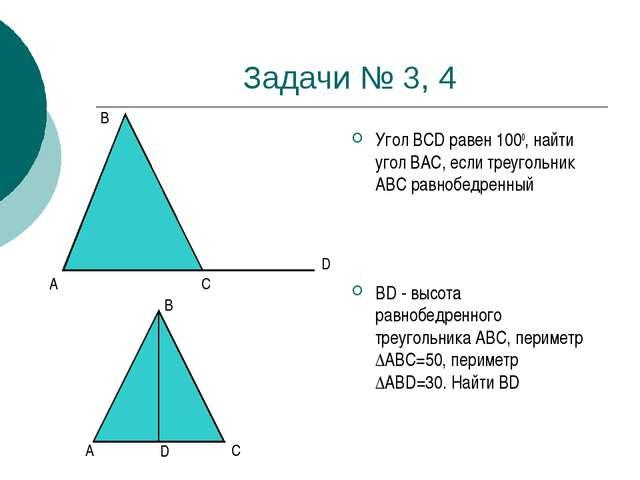 Задачи № 3, 4 Угол ВСD равен 1000, найти угол ВАС, если треугольник АВС равно...