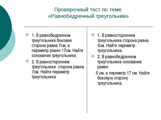 Проверочный тест по теме «Равнобедренный треугольник» 1. В равнобедренном тре...