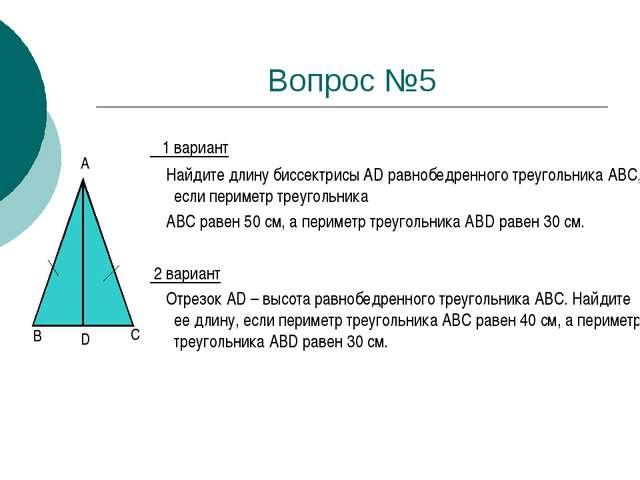 Вопрос №5 1 вариант Найдите длину биссектрисы АD равнобедренного треугольника...