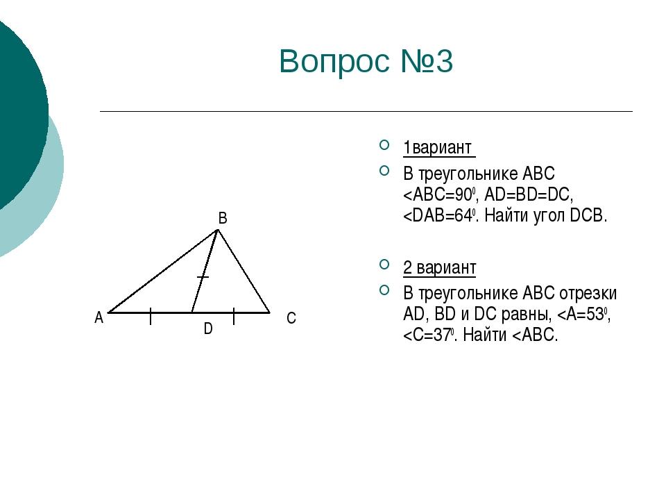 Вопрос №3 1вариант В треугольнике АВС