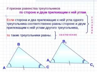 II признак равенства треугольников по стороне и двум прилежащим к ней углам.