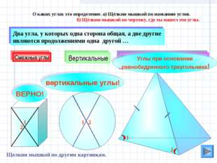вертикальные углы! Вертикальные Углы при основании равнобедренного треугольни