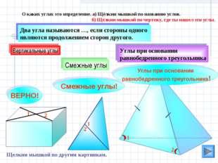 Смежные углы Углы при основании равнобедренного треугольника Два угла называю