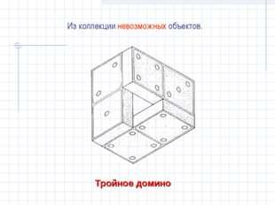Тройное домино Из коллекции невозможных объектов.