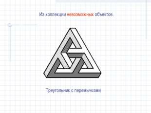 Треугольник с перемычками Из коллекции невозможных объектов.