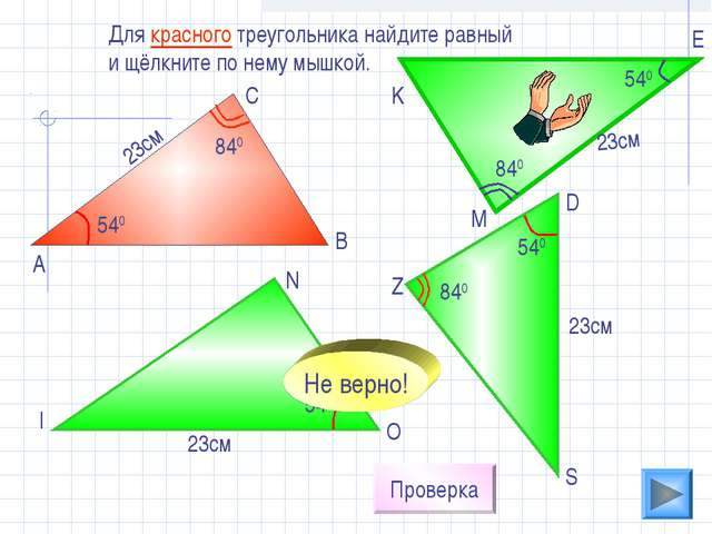 23см 540 Для красного треугольника найдите равный и щёлкните по нему мышкой....