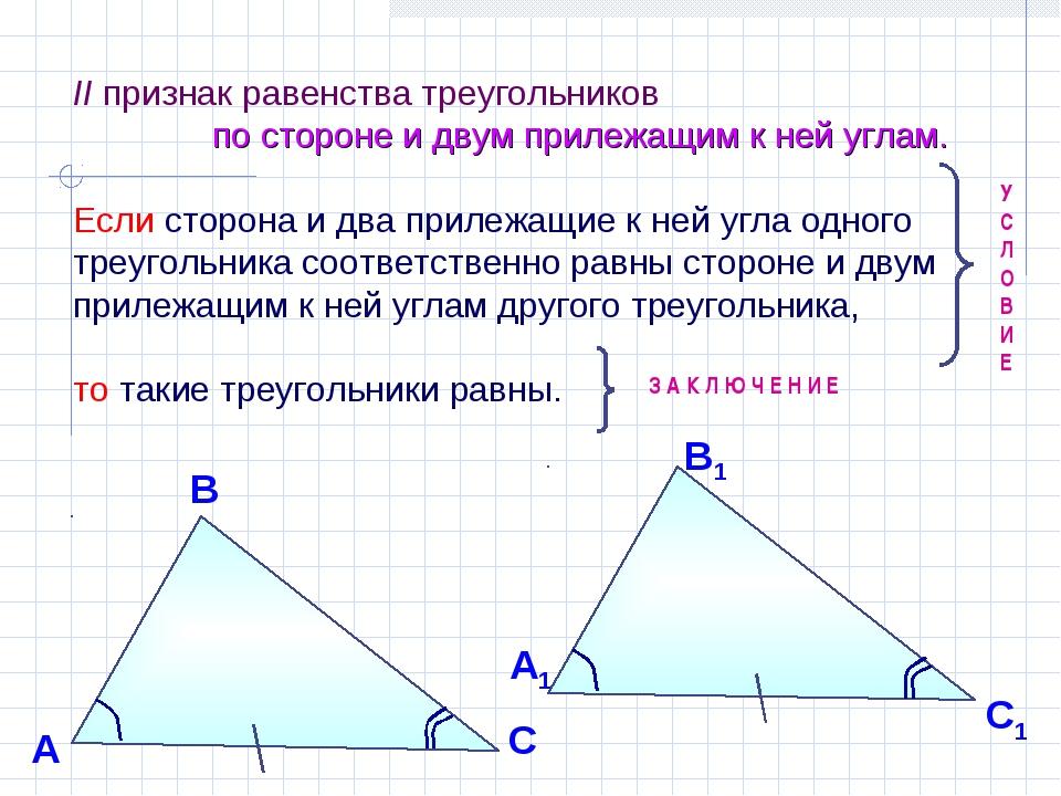 II признак равенства треугольников по стороне и двум прилежащим к ней углам....