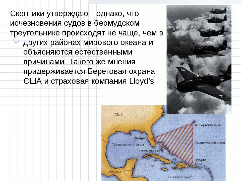 Скептики утверждают, однако, что исчезновения судов в бермудском треугольнике...