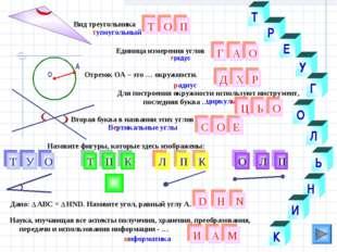 Л О У Н градус Вторая буква в названии этих углов Т Р Е Г Ь И К Т Г Р Вид тре
