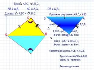 Приложим треугольник А1В1С1 к АВС. 1 случай: луч С1С проходит внутри угла А1С