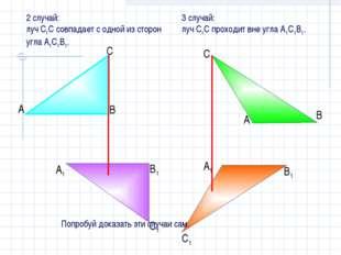 2 случай: луч С1С совпадает с одной из сторон угла А1С1В1. 3 случай: луч С1С