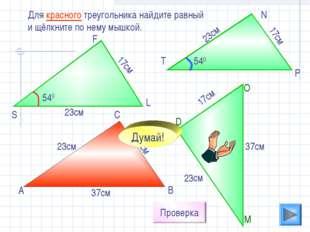 17см 23см Для красного треугольника найдите равный и щёлкните по нему мышкой.
