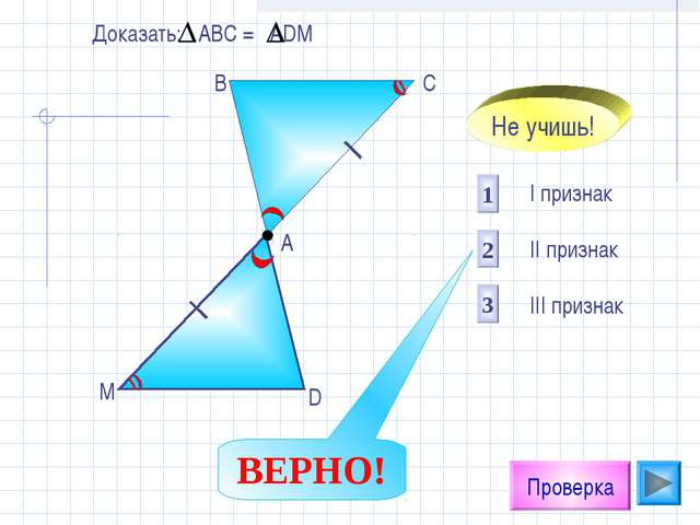Проверка I признак II признак III признак 1 2 3 Доказать: АВС = АDМ D М А В С...