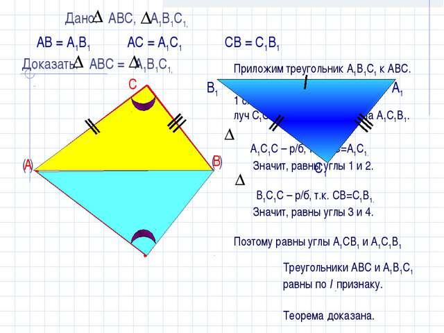 Приложим треугольник А1В1С1 к АВС. 1 случай: луч С1С проходит внутри угла А1С...