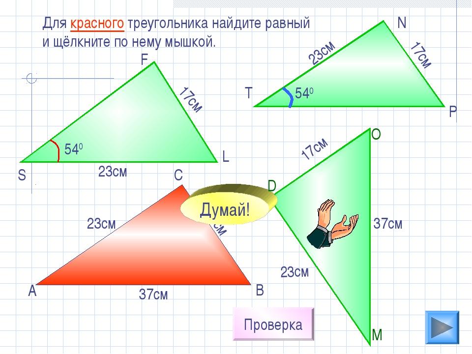 17см 23см Для красного треугольника найдите равный и щёлкните по нему мышкой....
