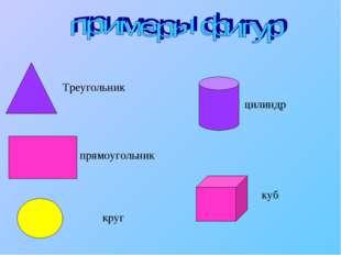 Треугольник прямоугольник круг цилиндр куб