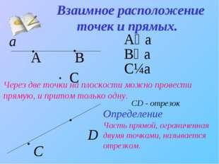Взаимное расположение точек и прямых. . А∊a . А B B∊a . C C∉a а Через две точ