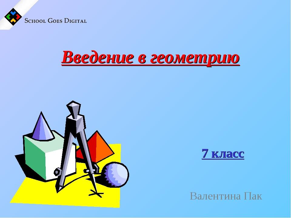 Введение в геометрию 7 класс Валентина Пак