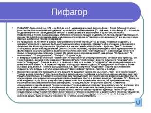 Пифагор ПИФАГОР Самосский (ок. 570 - ок. 500 до н.э.) - древнегреческий филос