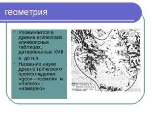 геометрия Упоминается в древне египетских клинописных таблицах, датированных