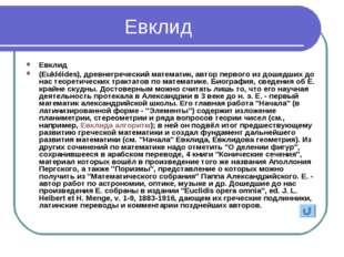 Евклид Евклид (Eukléides), древнегреческий математик, автор первого из дошедш