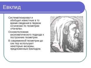 Евклид Систематизировал и обобщил известные в то время сведения в первом сочи