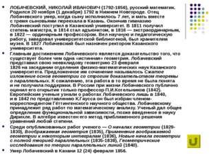 ЛОБАЧЕВСКИЙ, НИКОЛАЙ ИВАНОВИЧ (1792-1856), русский математик. Родился 20нояб