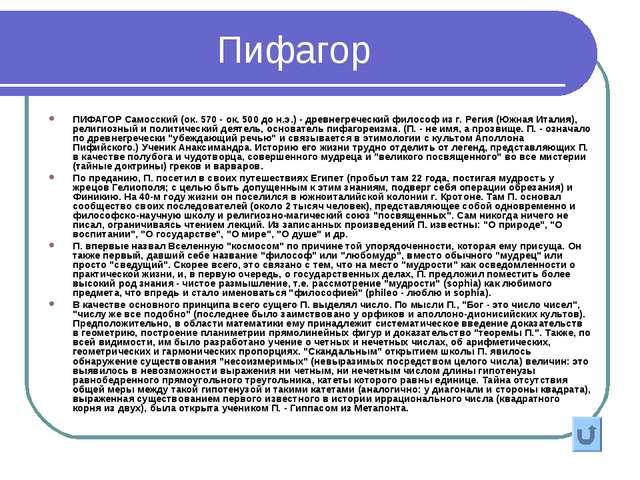Пифагор ПИФАГОР Самосский (ок. 570 - ок. 500 до н.э.) - древнегреческий филос...